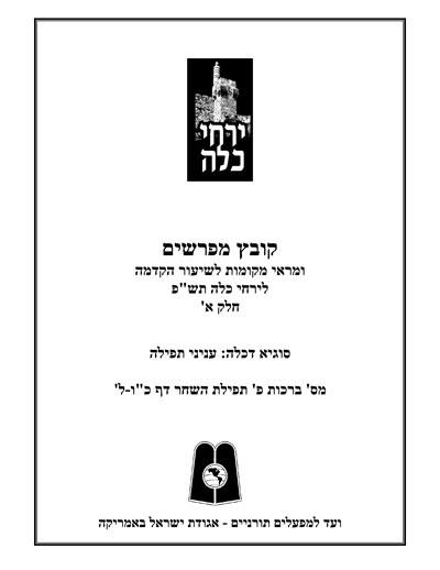 Hakdama-Book1-1