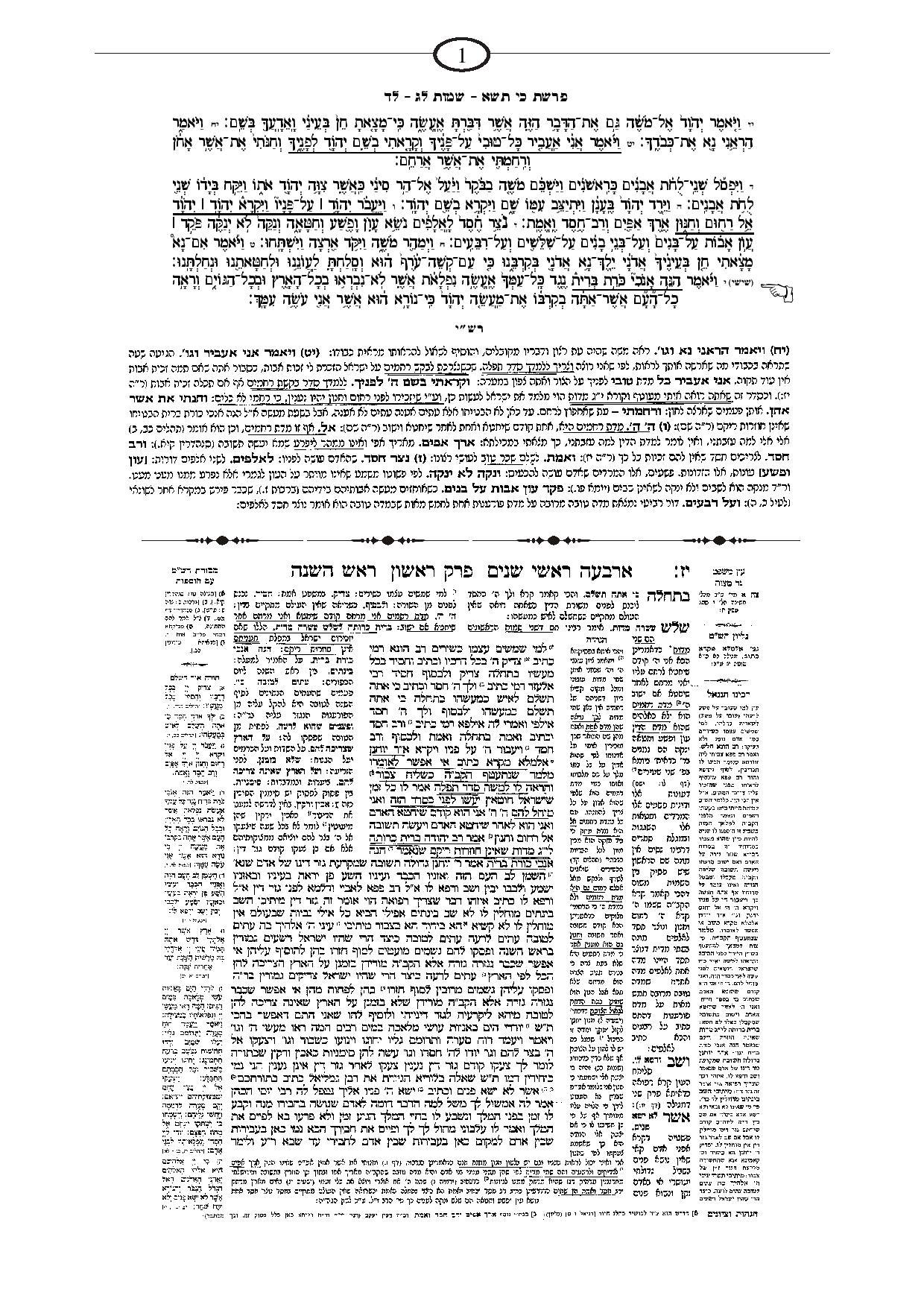 Post shiur 20-page-001