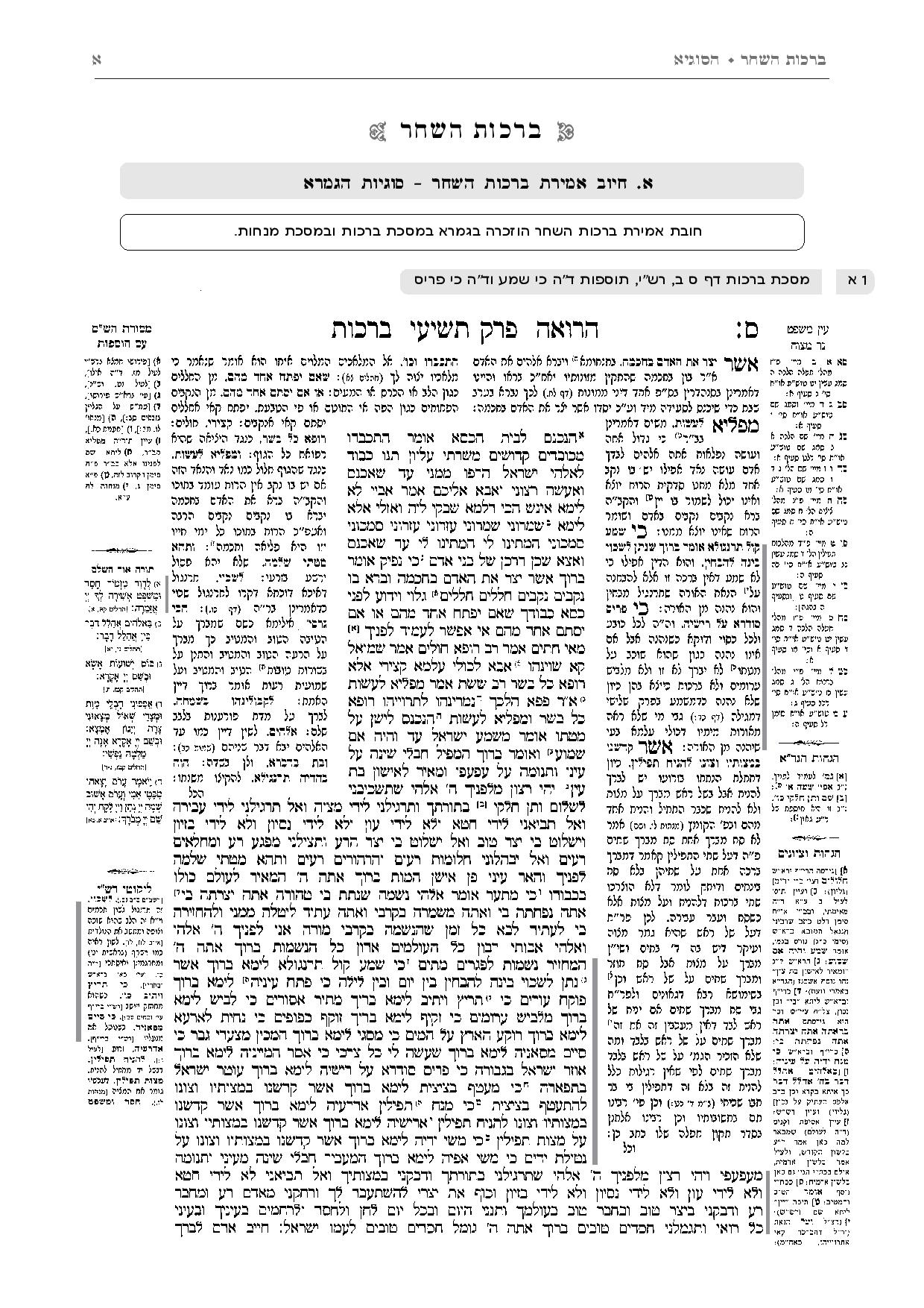birchas hashachar-page-001