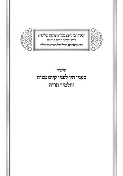 הרב-געלדווערטה-2-1