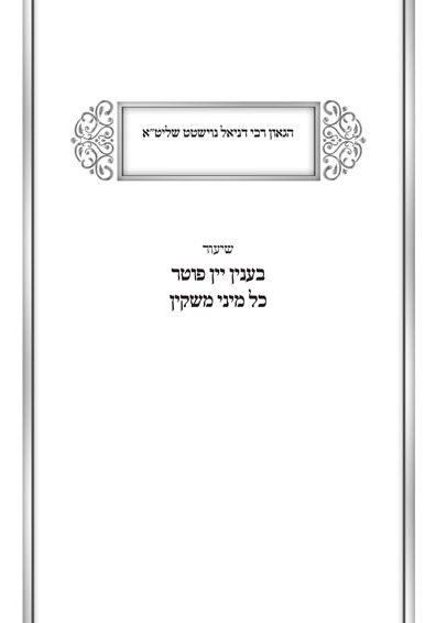 הרב-נוישטט--1