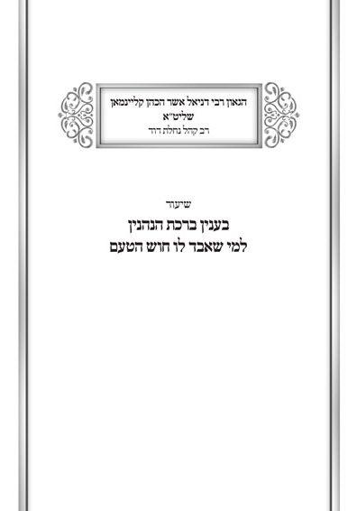 הרב-קליינמן-1