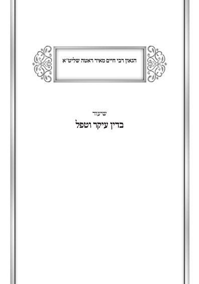 הרב-ראטה-1