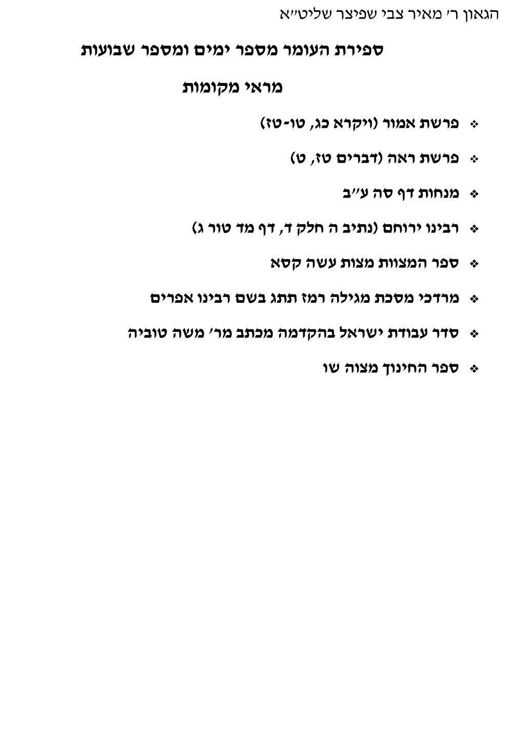 שיעור-מהרב-שפיצר-על-ספירת-העומר-1