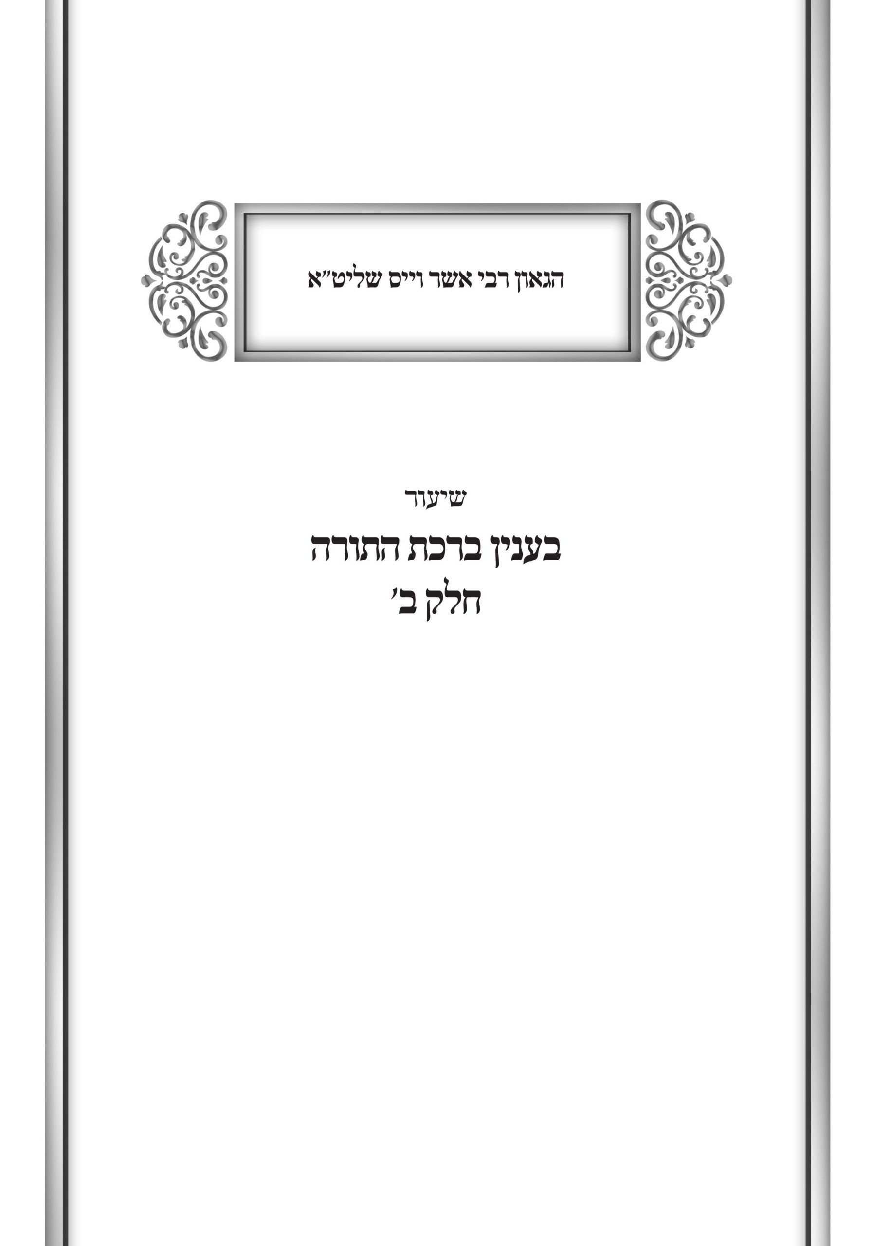 HaRav Asher Weiss 5.31.20