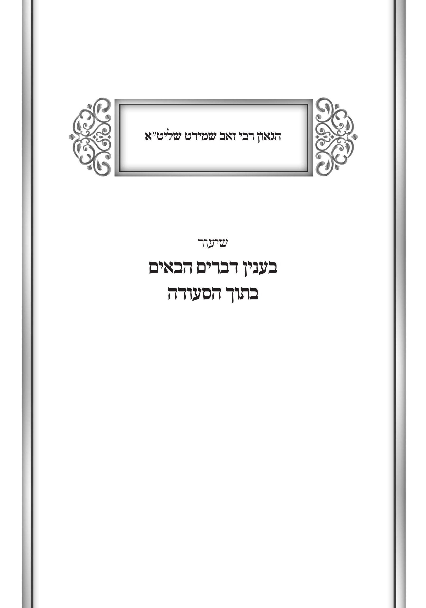 HaRav Zev Smith 6.1.20