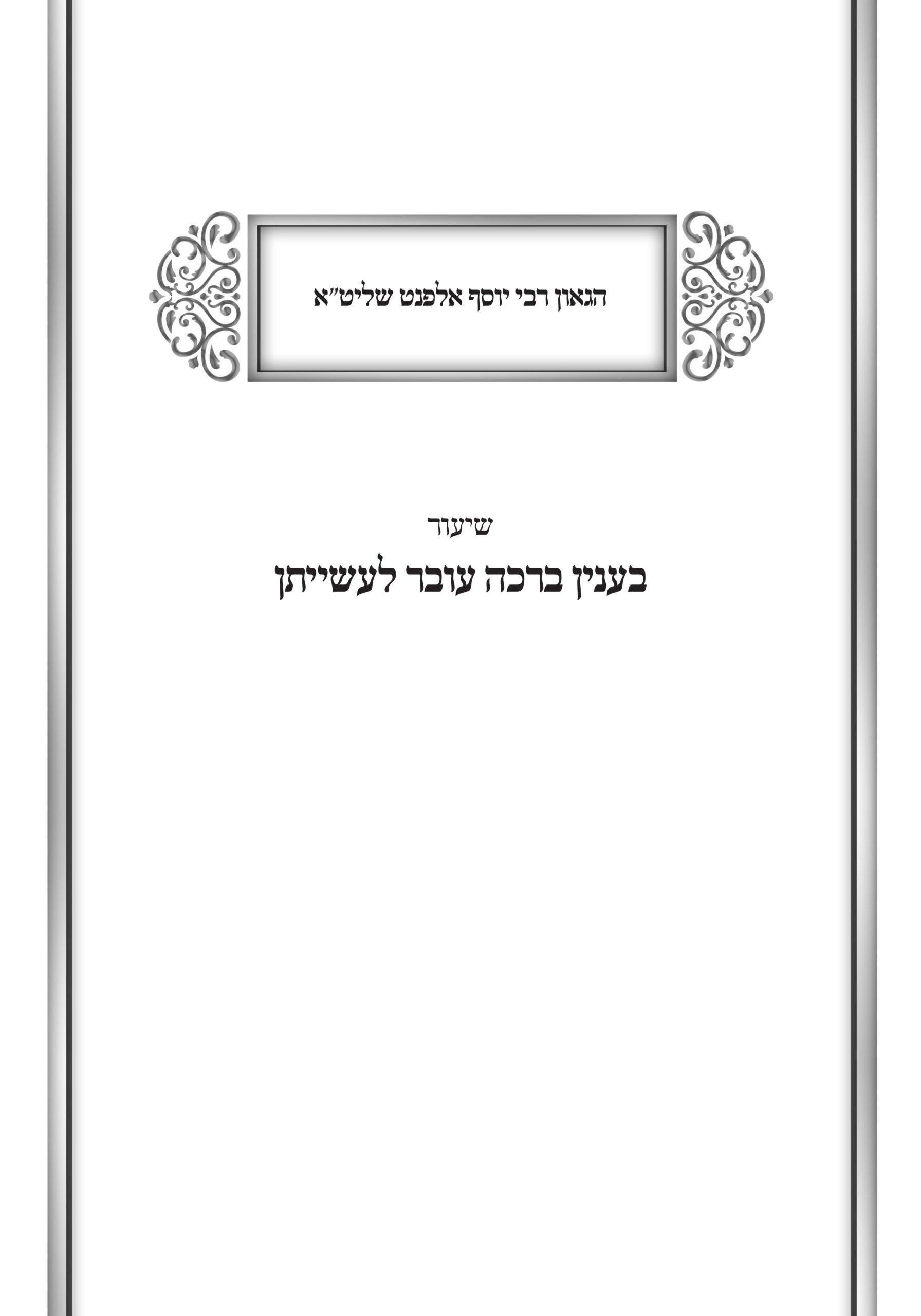VYK 6.10.20 HaRav Yosef Elefant
