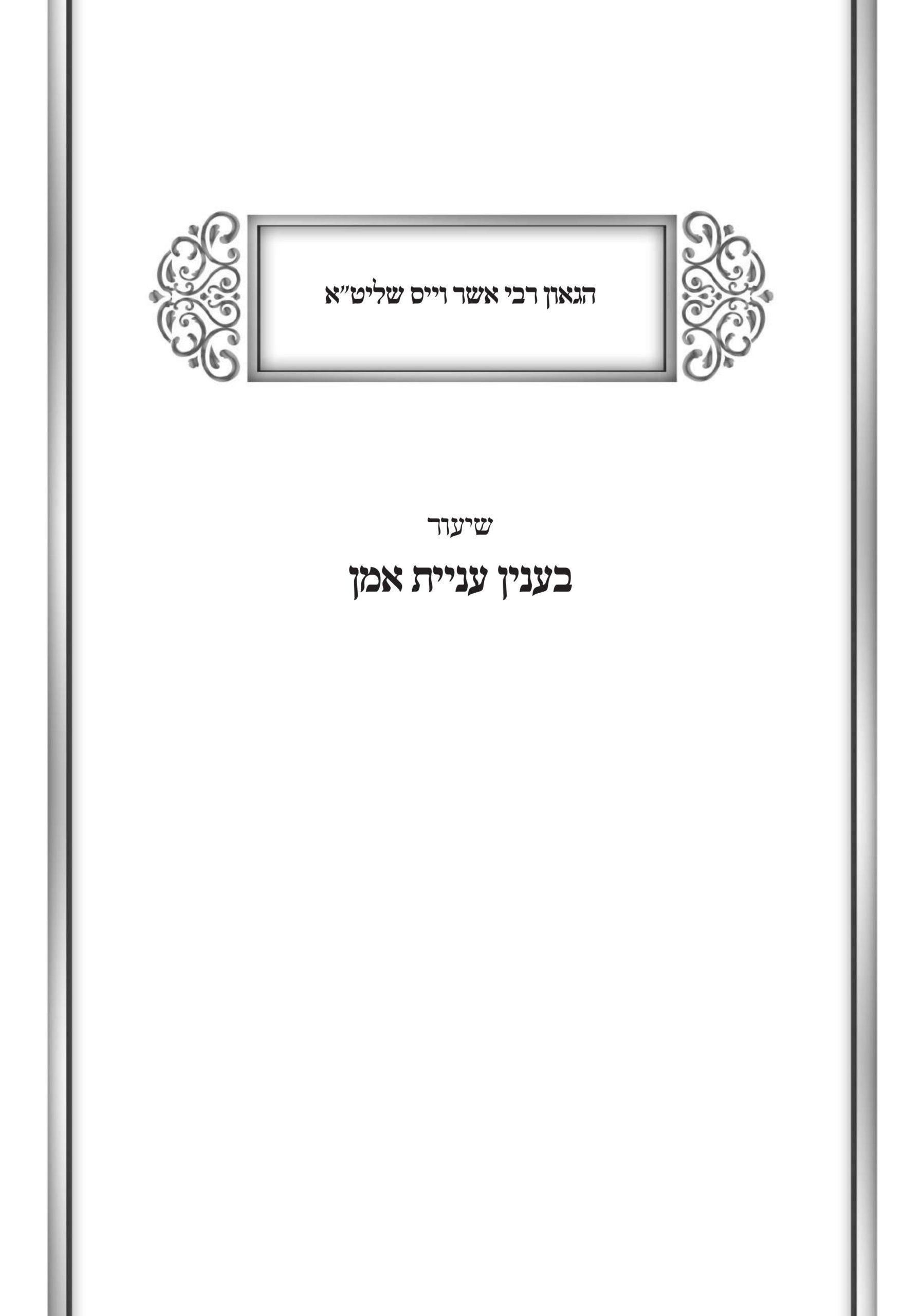 VYK 6.14.20 HaRav Asher Weiss