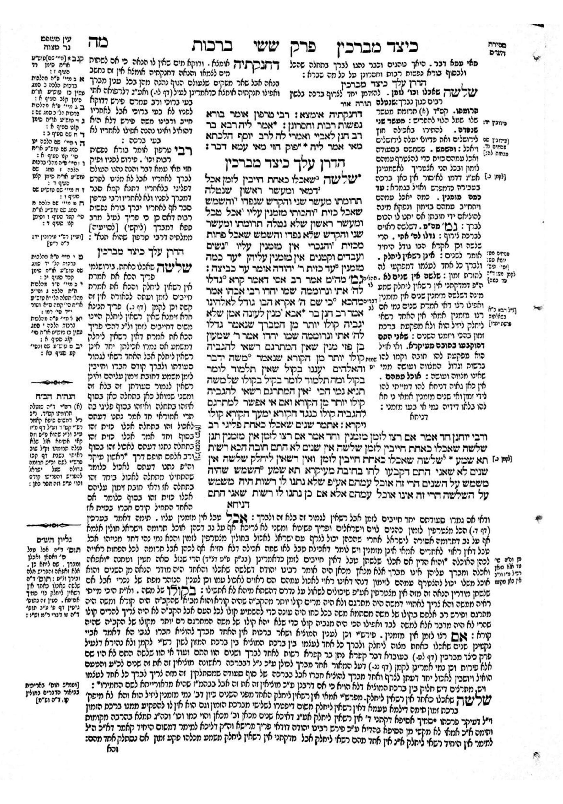VYK 6.16.20 HaRav Mordechai Stern
