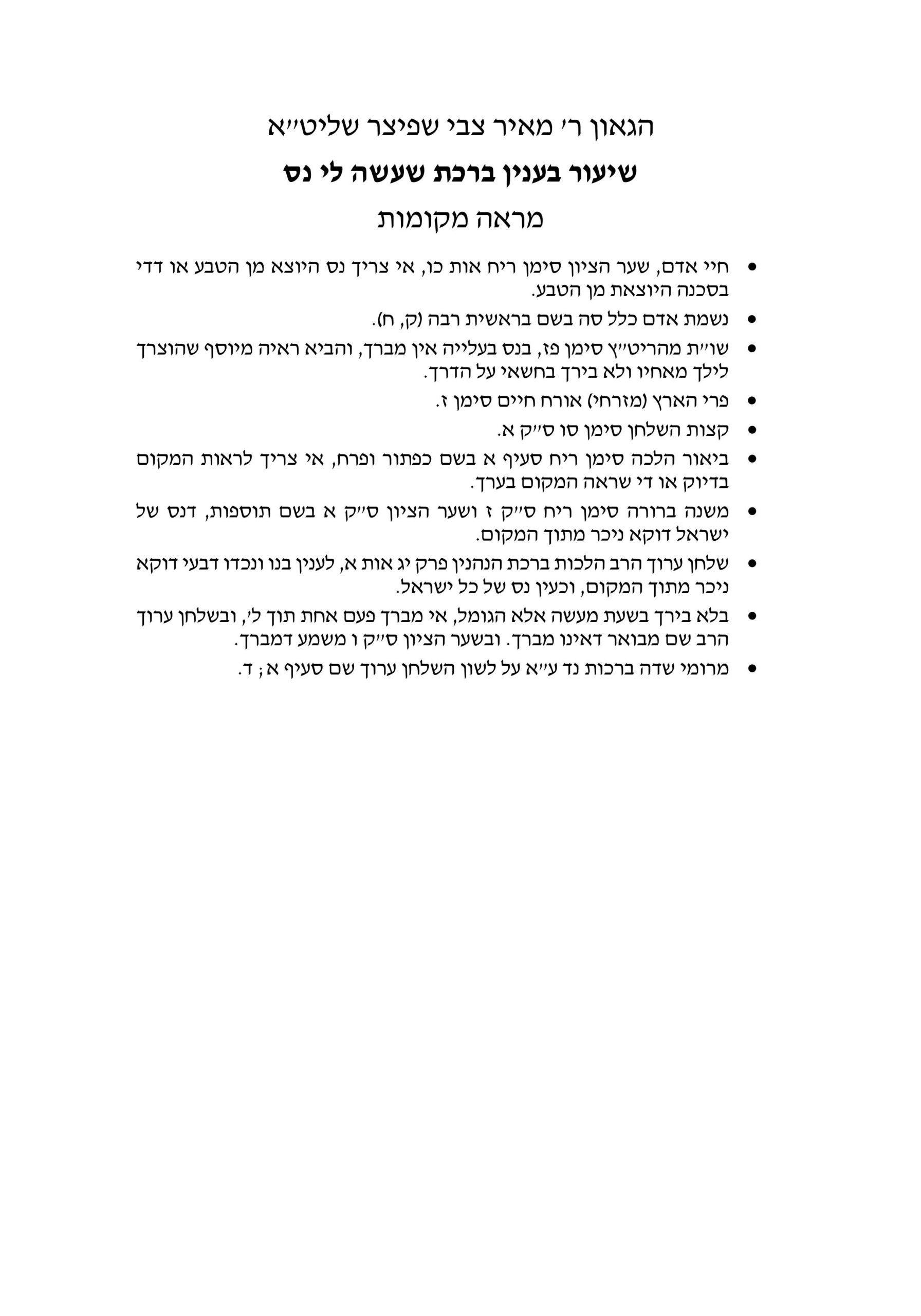 VYK 6.17.20 HaRav Meir Tzvi Spitzer