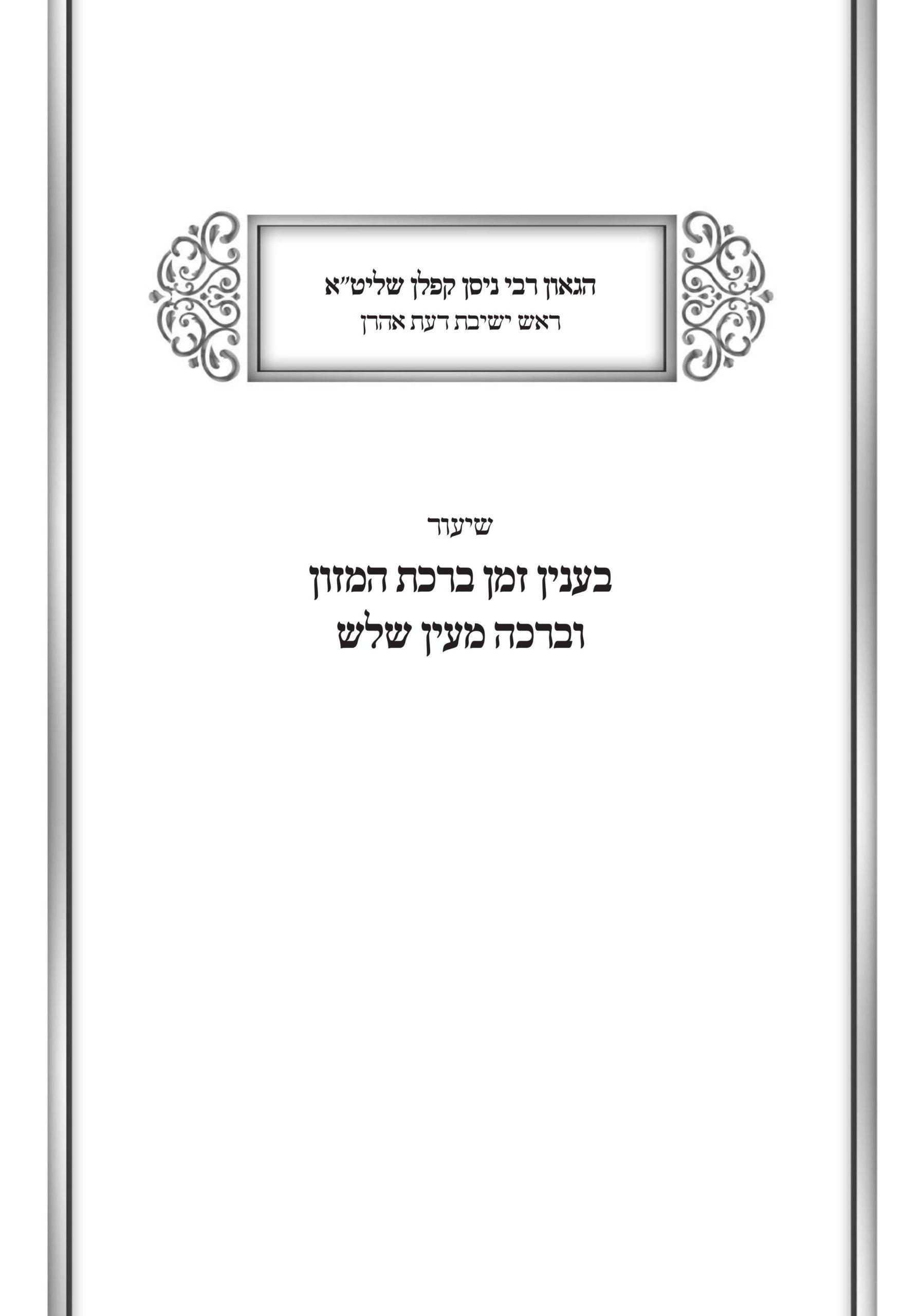 VYK 6.3.20 HaRav Nisan Kaplan