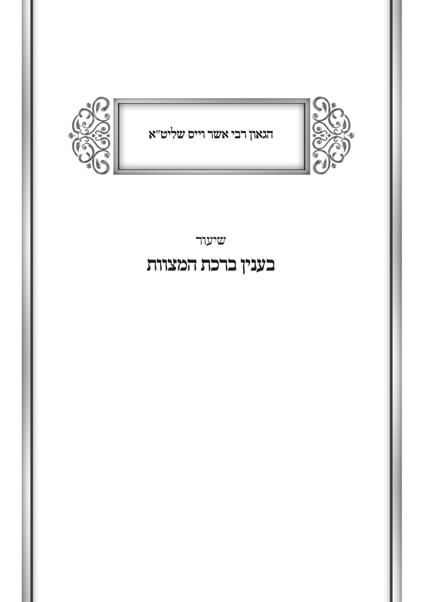 VYK 6.7.20 HaRav Asher Weiss